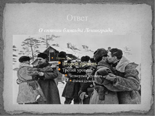 Ответ О снятии блокады Ленинграда