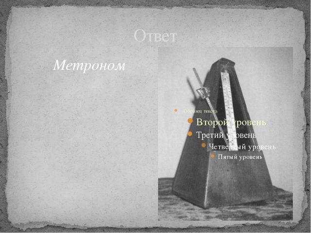 Ответ Метроном