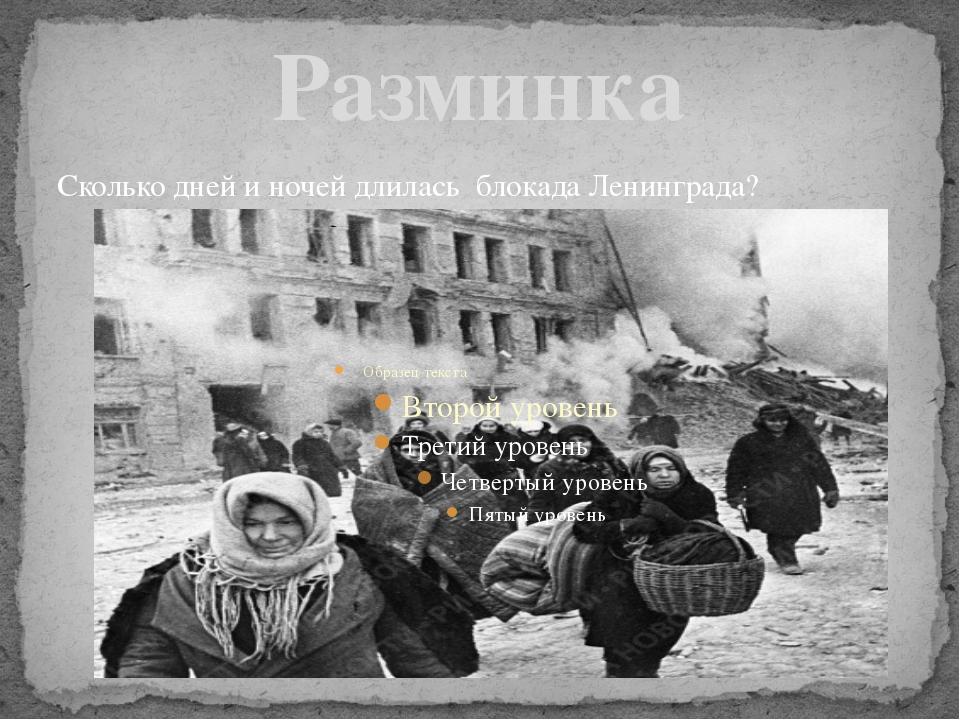 Разминка Сколько дней и ночей длилась блокада Ленинграда?