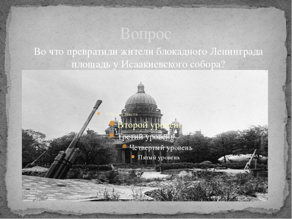 Вопрос Во что превратили жители блокадного Ленинграда площадь у Исаакиевского...