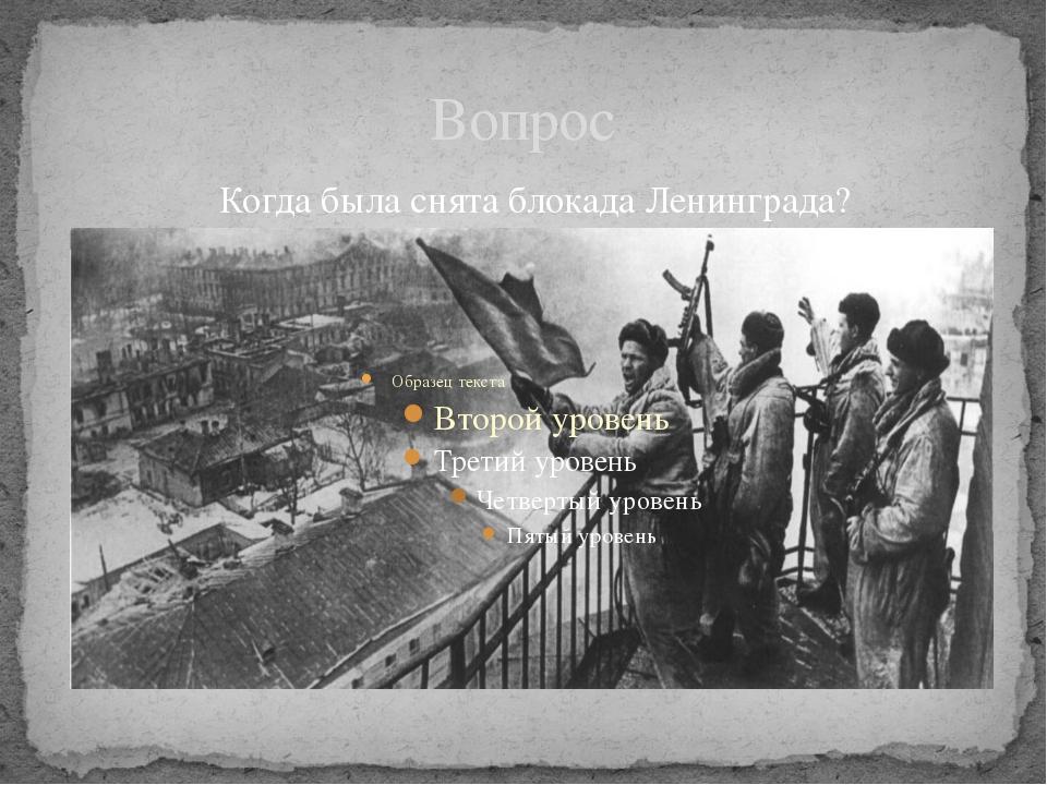 Вопрос Когда была снята блокада Ленинграда?