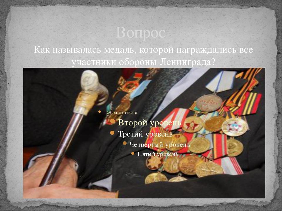 Вопрос Как называлась медаль, которой награждались все участники обороны Лени...