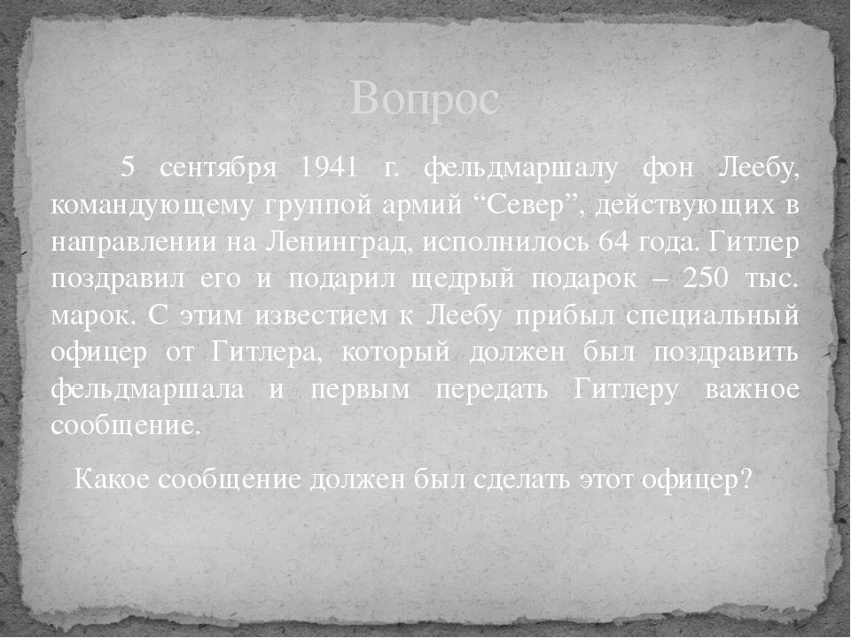 """5 сентября 1941 г. фельдмаршалу фон Леебу, командующему группой армий """"Север..."""