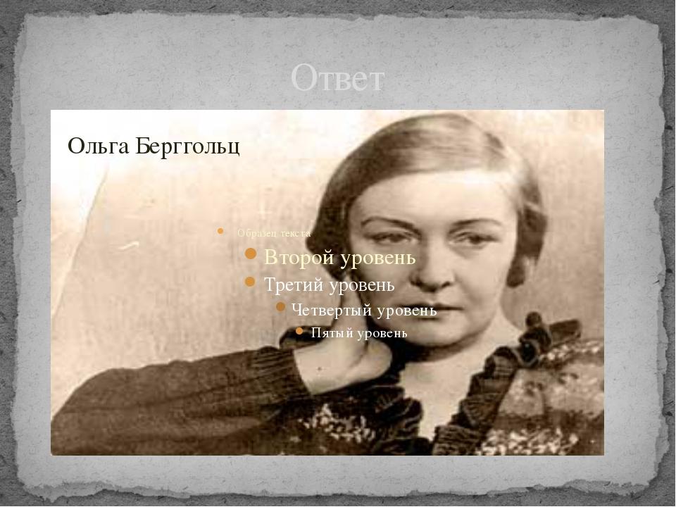 Ответ Ольга Берггольц