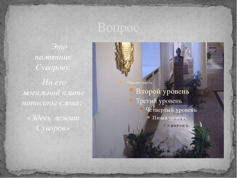 Вопрос Это памятник Суворову. На его могильной плите написаны слова: «Здесь...