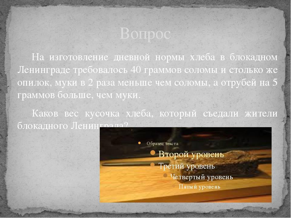 Вопрос На изготовление дневной нормы хлеба в блокадном Ленинграде требовалос...