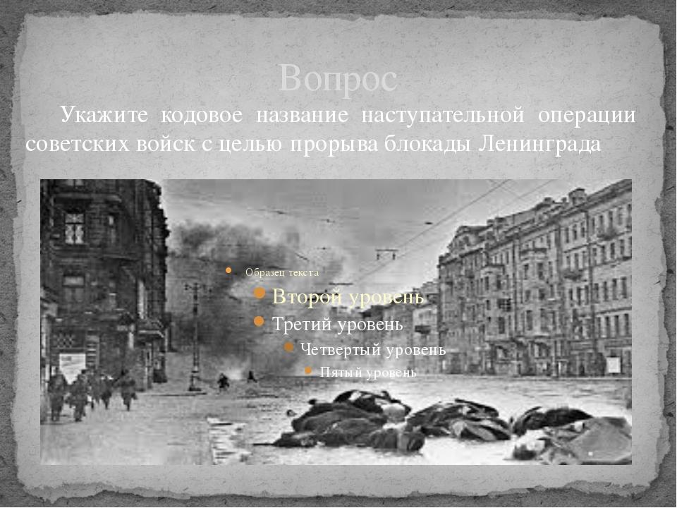 Вопрос Укажите кодовое название наступательной операции советских войск с це...