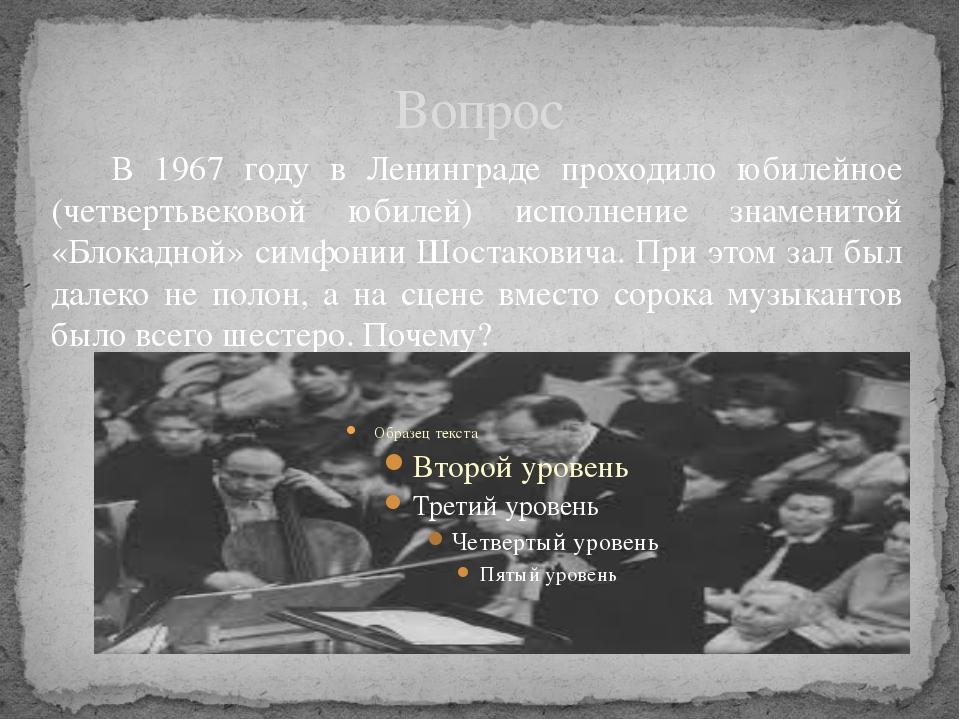 Вопрос В 1967 году в Ленинграде проходило юбилейное (четвертьвековой юбилей)...