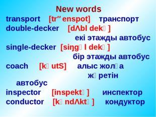 New words transport [trəenspоt] транспорт double-decker [dΛbl dekә] екі этажд