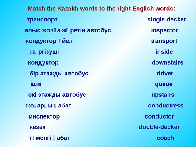 Match the Kazakh words to the right English words: транспорт single-decker ал...