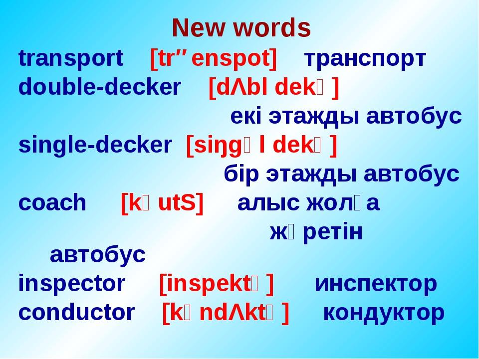 New words transport [trəenspоt] транспорт double-decker [dΛbl dekә] екі этажд...