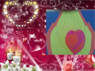 Шлю с любовью «валентинку», Пожелать хочу тебе — Свою встретить половинку, Н