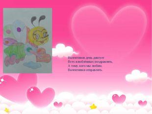Валентинов день диктует Всех влюблённых поздравлять, А тому, кого мы любим,