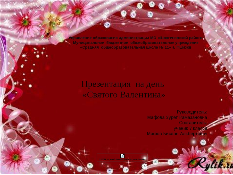Управление образования администрации МО «Шовгеновский район» Муниципальное б...