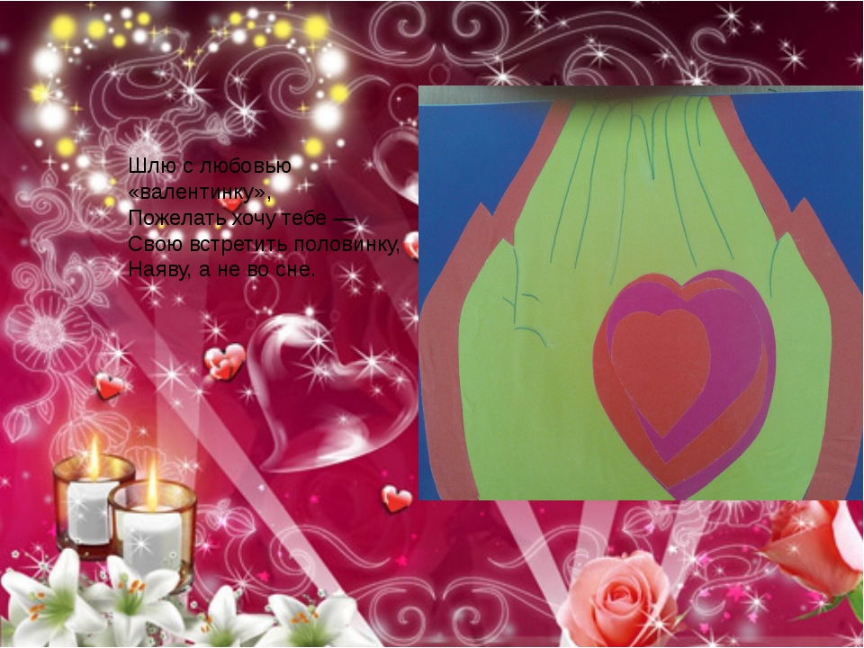 Шлю с любовью «валентинку», Пожелать хочу тебе — Свою встретить половинку, Н...