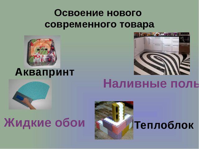 Освоение нового современного товара Аквапринт Наливные полы Жидкие обои Тепло...