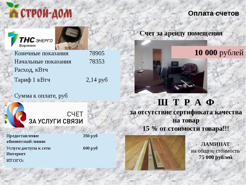 Оплата счетов Счет за аренду помещения 10000 рублей Ш Т Р А Ф за отсутствие...