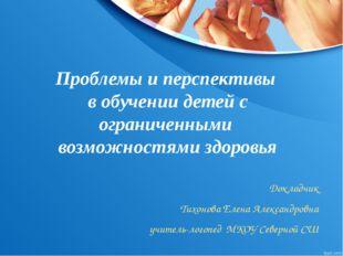 Проблемы и перспективы в обучении детей с ограниченными возможностями здоровь