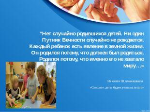 """""""Нет случайно родившихся детей. Ни один Путник Вечности случайно не рождается"""