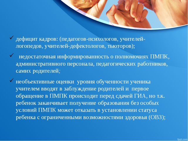 дефицит кадров: (педагогов-психологов, учителей-логопедов, учителей-дефектоло...