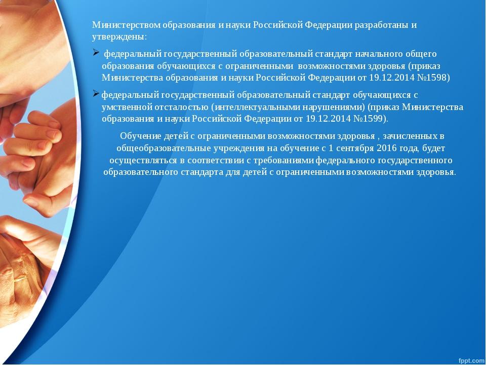 Министерством образования и науки Российской Федерации разработаны и утвержде...