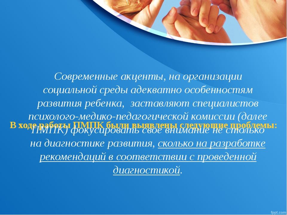 В ходе работы ПМПК были выявлены следующие проблемы: Современные акценты, на...