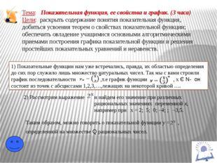 Тема: Показательная функция, ее свойства и график. (3 часа) Цели: раскрыть со