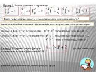 Пример 2. Решите уравнения и неравенства Какое свойство монотонности использ