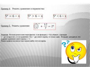 Пример 4. Решить уравнение и неравенства: Пример 5. Решить уравнение Решение
