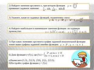 2) Найдите значения аргумента х, при котором функция принимает заданное значе
