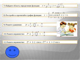 7) Найдите область определения функции: 8) Постройте и прочитайте график функ