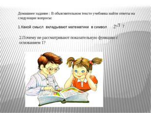 Домашнее задание : В объяснительном тексте учебника найти ответы на следующие