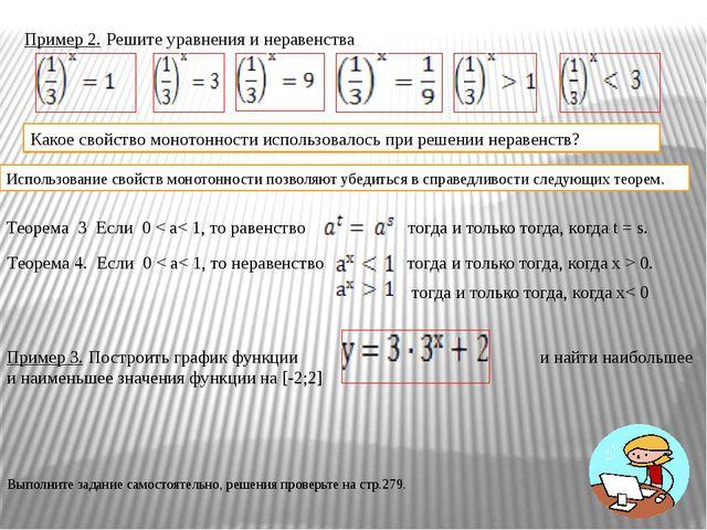 Пример 2. Решите уравнения и неравенства Какое свойство монотонности использ...