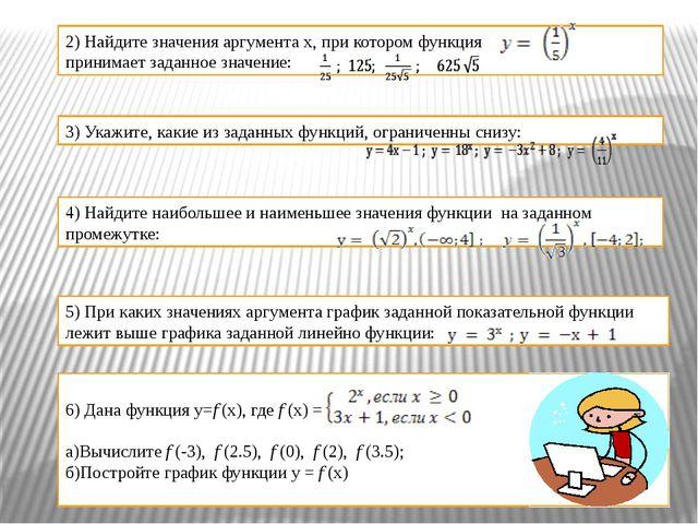 2) Найдите значения аргумента х, при котором функция принимает заданное значе...