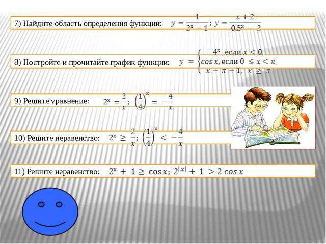 7) Найдите область определения функции: 8) Постройте и прочитайте график функ...