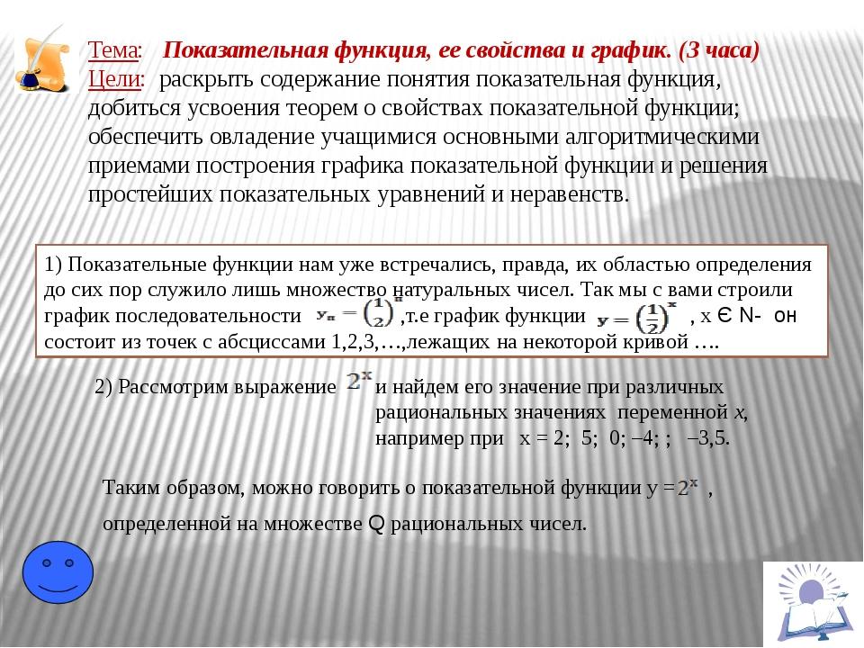 Тема: Показательная функция, ее свойства и график. (3 часа) Цели: раскрыть со...