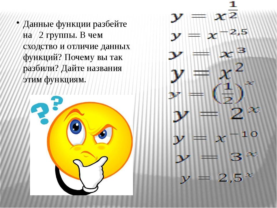 Данные функции разбейте на 2 группы. В чем сходство и отличие данных функций...