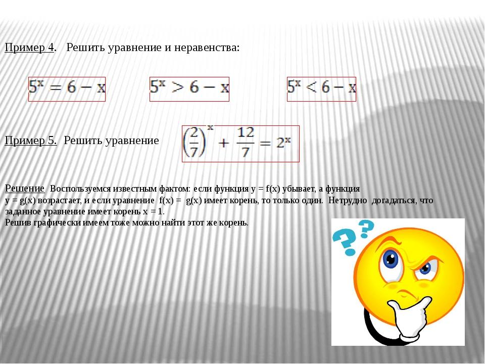 Пример 4. Решить уравнение и неравенства: Пример 5. Решить уравнение Решение...