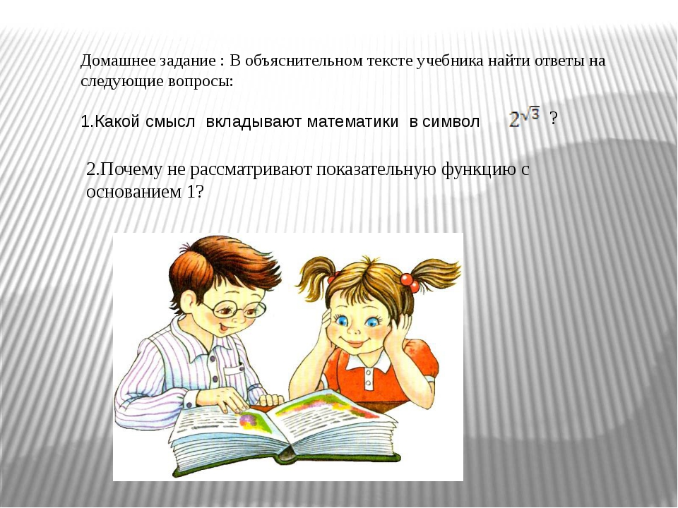 Домашнее задание : В объяснительном тексте учебника найти ответы на следующие...