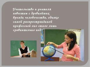 Учительство и учителя известны с древнейших времён человечества, однако самой