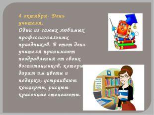 4 октября- День учителя. Один из самых любимых профессиональных праздников. В