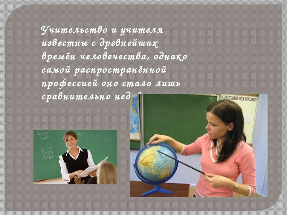 Учительство и учителя известны с древнейших времён человечества, однако самой...