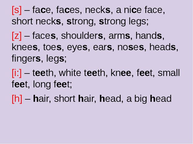 [s] – face, faces, necks, a nice face, short necks, strong, strong legs; [z]...