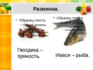 Разминка. Гвоздика – пряность. Иваси – рыба.
