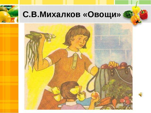 С.В.Михалков «Овощи»