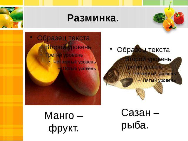 Разминка. Манго – фрукт. Сазан – рыба.
