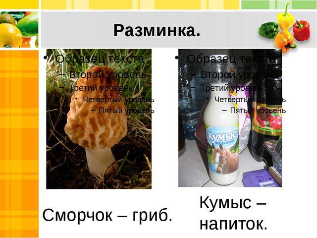 Разминка. Сморчок – гриб. Кумыс – напиток.