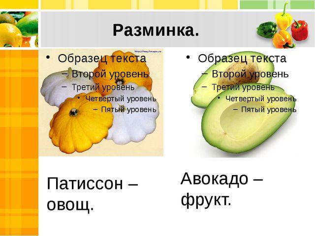 Разминка. Патиссон – овощ. Авокадо – фрукт.