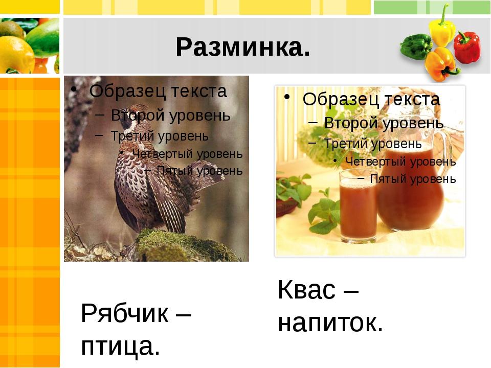 Разминка. Рябчик – птица. Квас – напиток.