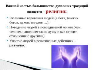 Различные верования людей (в бога, многих богов, духов, ангелов …). Поведение